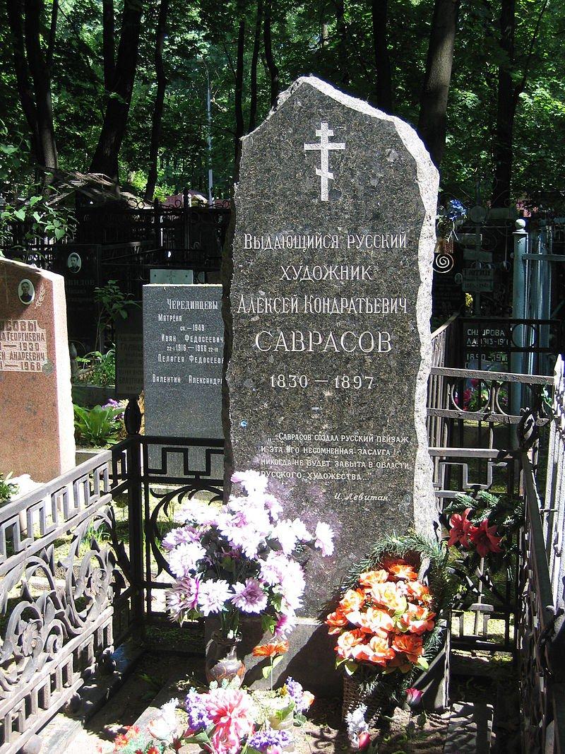 Savrasov's grave in Vagankovo Cemetery, Moscow